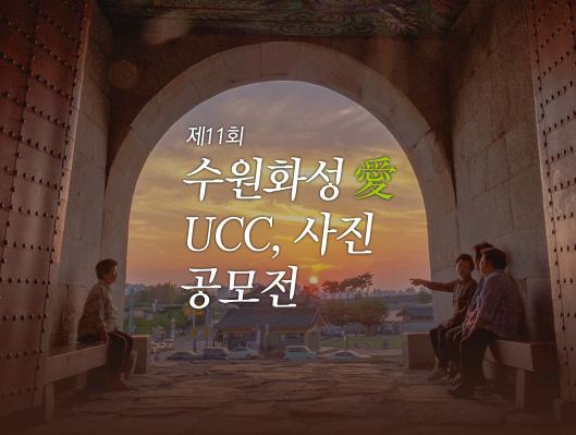 제11회 수원화성 愛 UCC 사진 공모전