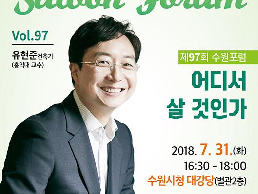 제97회 수원포럼 <유현준 건축가 편> 개최