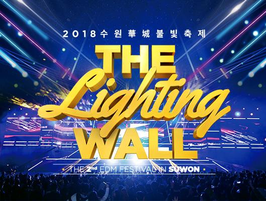 2018 수원華城불빛축제 - The Lighting Wall