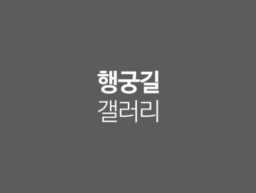 2018 어깨동무 인문학 미술치료작품전 <내가 희망이다>