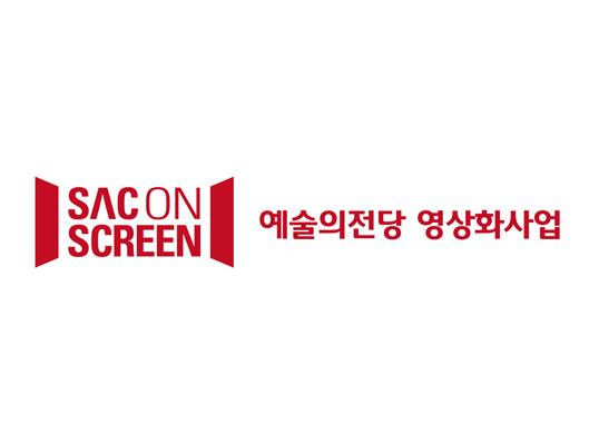 2018 영상상영사업 SAC ON SCREEN