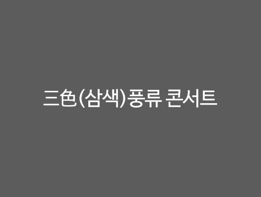 2018 三色(삼색)풍류 콘서트