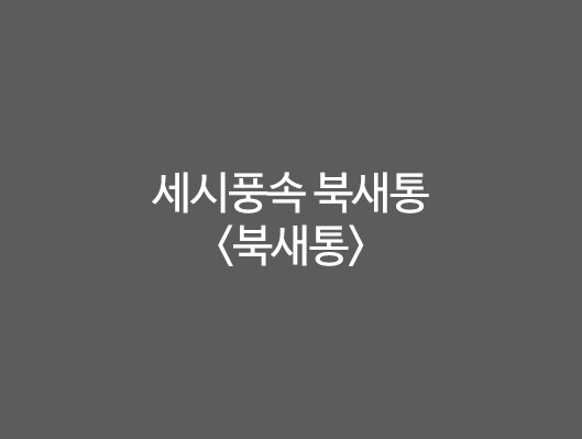 세시풍속 북새통 <중양절>