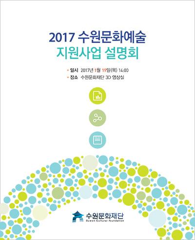 2017 수원문화예술 지원사업 설명회 2017년 1월 19일(목) 14:00 수원문화재단 영상실 - 지원사업설명회자료입니다