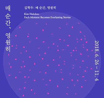 김학두 매 순간 영원히 수원시립아이파크미술관 전시 2018년 6월 26일부터 11월 4일까지