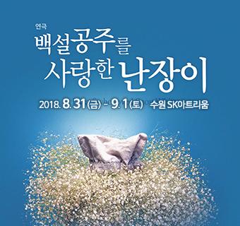 연극 백설공주를 사랑한 난장이 2018년 8월 31일(금)부터 9월 1일(토) 수원SK아트리움