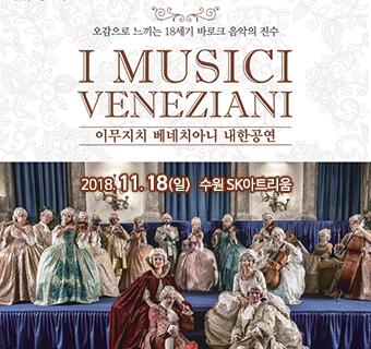 오감으로 느끼는 18세기 바로크 음악의 진수 이무지치 베니치아니 내한공연 2018년 11월 18일(일) 수원SK아트리움