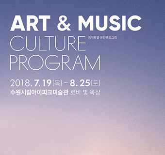 ART & MUSIC CULTURE PROGRAM 2018. 7. 28(토) 17:00 Jazz in the Garden  2018. 8. 18(토) 17:00 Music in the Gallery