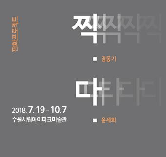 판화프로젝트 찍다 2018-07-19(목) ~ 2018-10-07(일) 수원시립아이파크미술관