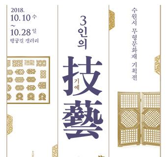 수원시 무형문화재 기획전 3인의 기예技藝 2018. 10. 10(수) - 10. 28(일) 행궁길 갤러리
