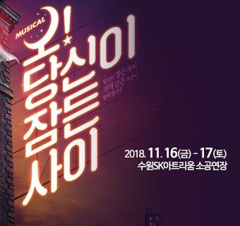뮤지컬 <오! 당신이 잠든 사이> 2018-11-16(금) ~ 2018-11-17(토) 수원SK아트리움 소공연장