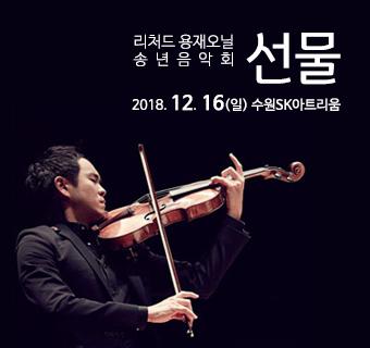 리처드 용재오닐 송년음악회 선물 2018-12-16(일) 수원SK아트리