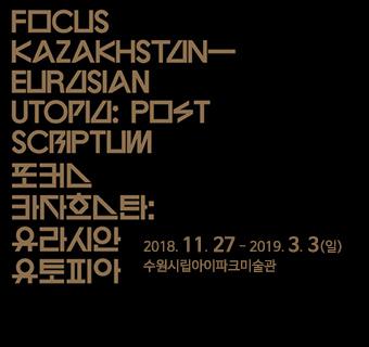 포커스 카자흐스탄 : 유라시안 유토피아 2018.11.27 ~ 2019.03.03 수원시립아이파크미술관