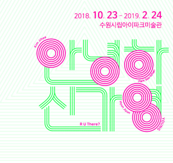 안녕하신가영 2018-10-23(화) ~ 2019-02-24(일) 수원시립아이파크미술관