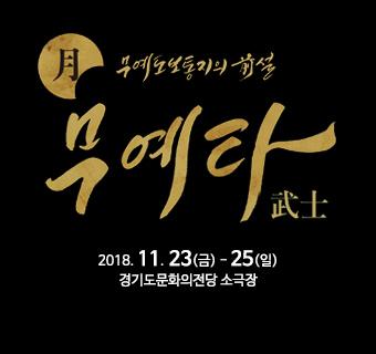 무예도보통지의 전설 무예타 2018-11-23(금) ~ 2018-11-25(일) 경기도문화의전당 소극장