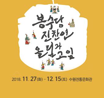 수원전통문화관 <봉수당진찬연, 올림과 고임> 2018-11-27(화) ~ 2018-12-15(토) 수원전통문화관