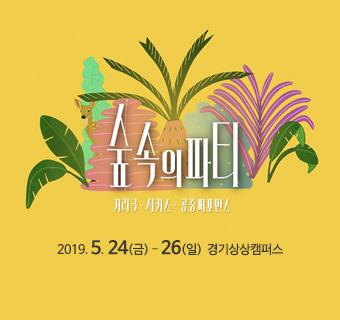숲 속의 파티 2019 수원연극축제 거리극 서커스  공중퍼포먼스 2019. 5. 24(금) ~ 5. 26(일) 경기상상캠퍼스