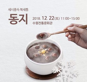 세시풍속 북새통 동지 2018. 12. 22(토) 11:00~15:00 수원전통문화관