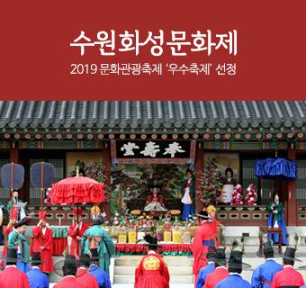 수원화성문화제 2019 문화관광축제 우수축제 선정