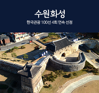 수원화성 한국관광 100선 4회 연속 선정