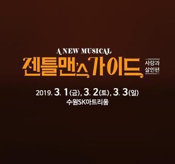 A NEW MUSICAL 젠틀맨스 가이드 사랑과 살인편 2019. 3. 1(금), 3. 2(토), 3. 3(일) 수원SK아트리움