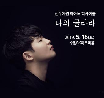 피아니스트 선우예권 리사이틀 나의 클라라 2019년 5월 18일 토요일 16:00 수원SK아트리움