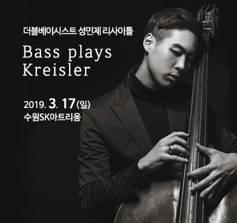 더블베이시스트 성민제 리사이틀 Bass plays Kreisler 2019. 3. 17(일) 수원SK아트리움