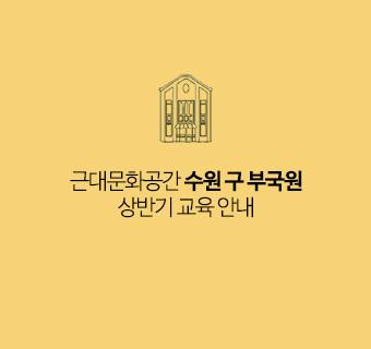 근대문화공간 수원 구 부국원 상반기 교육 안내