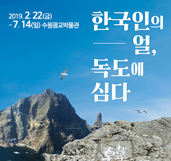 한국인의 얼, 독도에 심다 2019. 2. 22(금) - 7. 14(일) 수원광교박물관