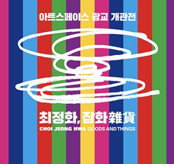아트스페이스 광교 개관전 <최정화, 잡화>