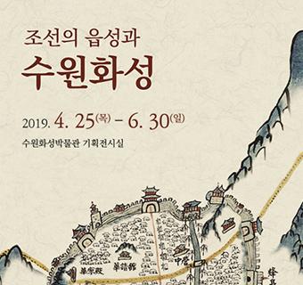 조선의 읍성과 수원화성 2019. 4. 25(목) ~ 6. 30(일) 수원화성박물관