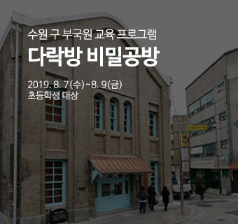 수원 구 부국원 다락방 비밀공방 2019-08-07(수) ~ 2019-08-09(금) 초등학생(1~6학년)