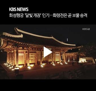 화성행궁 '달빛 개장' 인기…화령전은 곧 보물 승격
