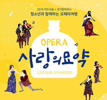 2019 아트리움×경기필하모닉 청소년과 함께하는 오페라여행 사랑의 묘약