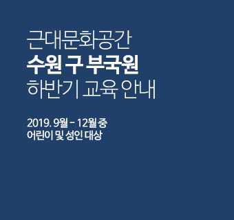 근대문화공간 수원 구 부국원 하반기 교육 안내 2019. 9월 - 12월 중 어린이 및 성인 대상