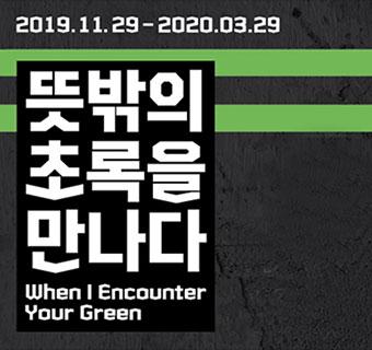 아트스페이스 광교 뜻밖의 초록을 만나다 2019. 11. 29 ~ 2020. 3. 29