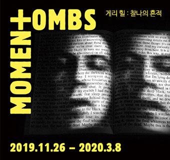 게리 힐 찰나의 흔적 Moment Tombs 2019. 11. 26 ~ 2020. 3. 8