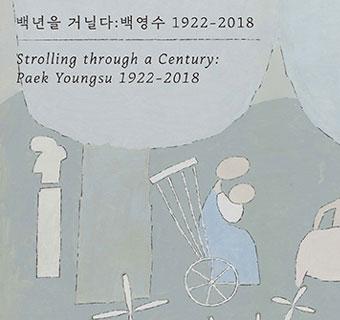 백년을 거닐다: 백영수 1922-2018