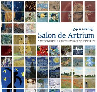 살롱 드 아트리움 Salon de Artrium 히스토리안의 멘토를 따라 고품격 음악으로 그려지는 미디어아트 영화 아틀리에